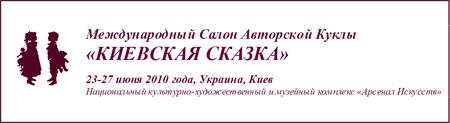 Kievskajaskazka
